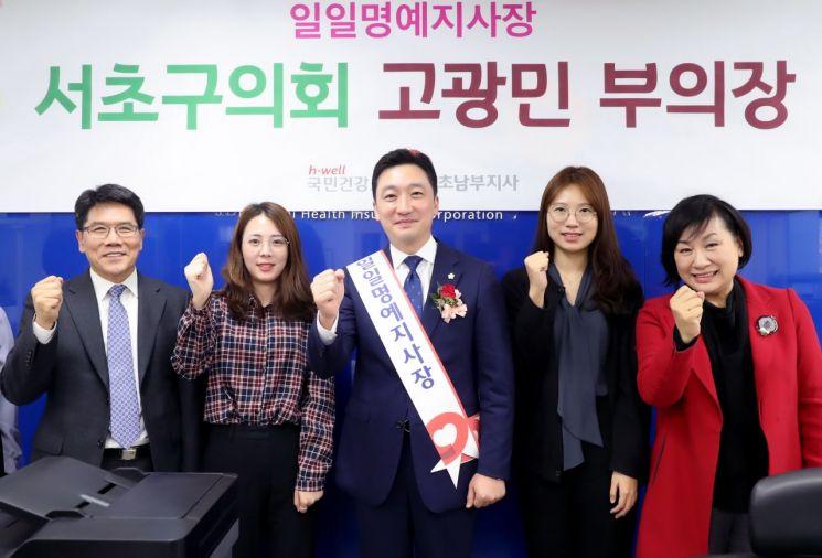 고광민 서초구의회 부의장, 국민건강보험공단 서초남부지사 일일명예지사장 역할
