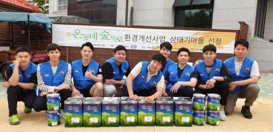 KCC 임직원 봉사단이 서울 성북구 소재 삼태기 마을에서 주거환경 개선 기념촬영을 하고 있다.