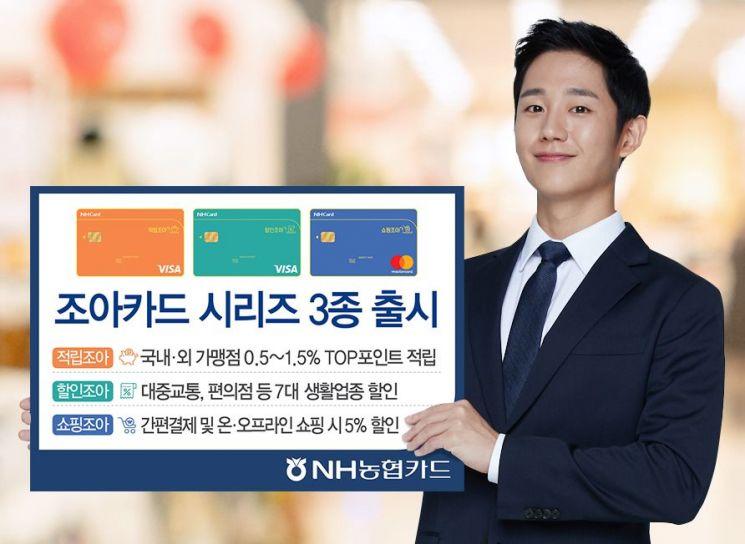 NH농협카드, 생활·쇼핑 특화 '조아카드' 3종 출시