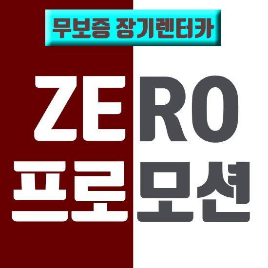 '아이젠카' 신차장기렌트카 자동차리스 최대 30%할인 국산및수입차종 인기차종 무보증 렌터카 초특가 프로모션실시!