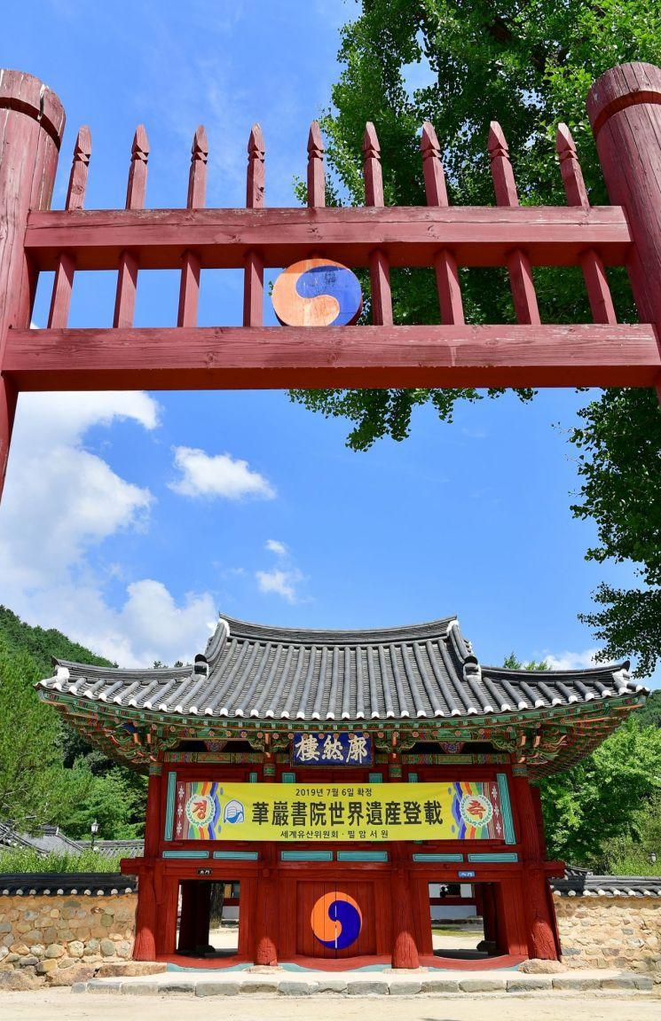 장성군, 23일 필암서원서 '세계유산 등재 기념식' 개최