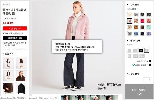 15일 유니클로 국내 온라인 판매 홈페이지 화면.일부 제품은 품절 현상을 빚었다. 사진=유니클로 홈페이지 캡처