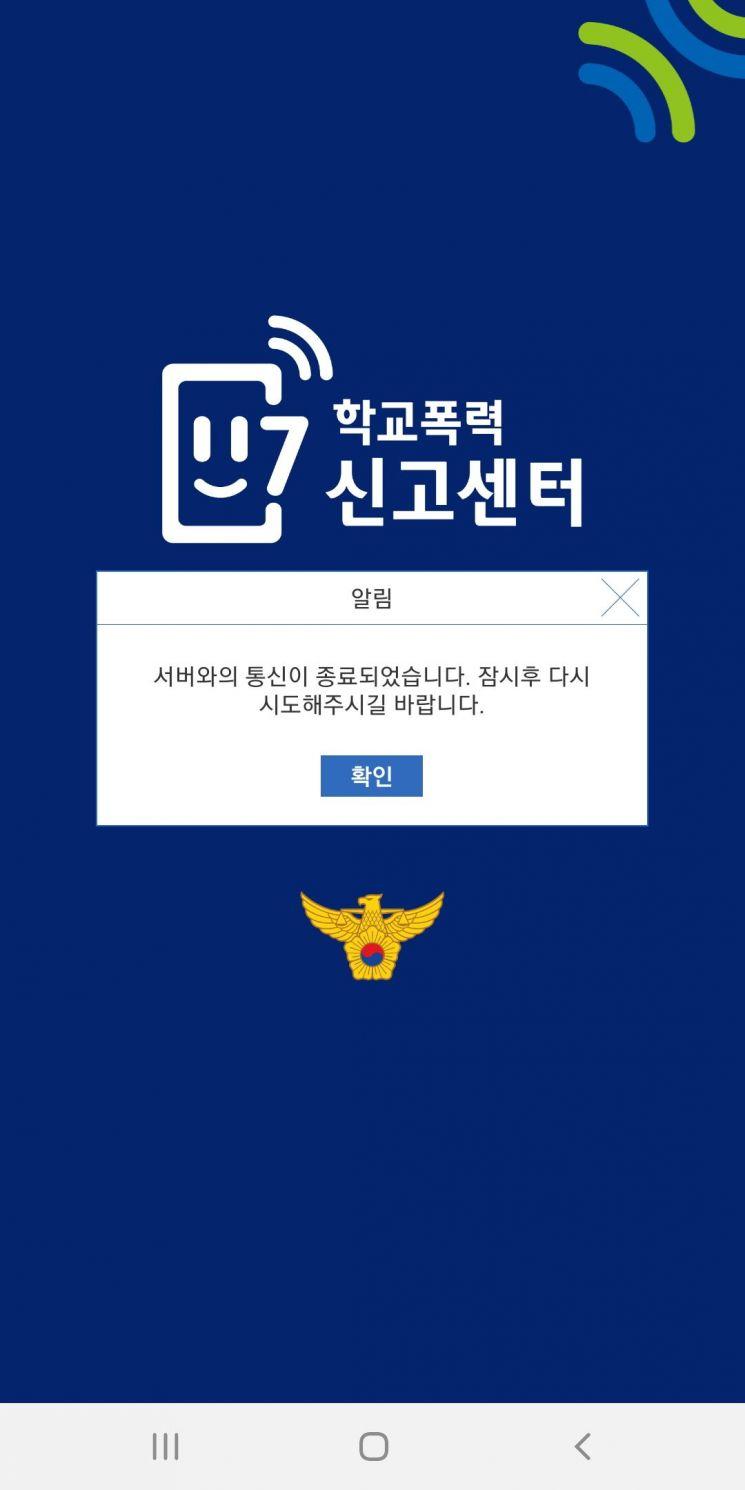 학폭 신고하라더니…경찰 앱 '117CHAT' 먹통