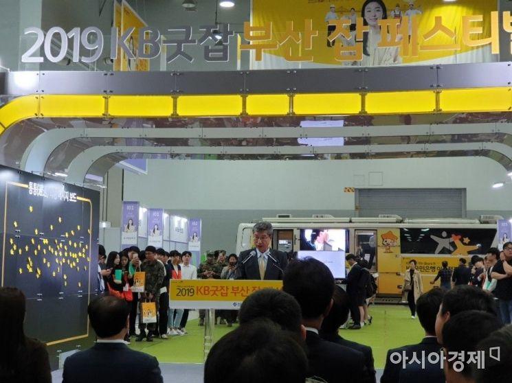 허인 KB국민은행장이 17일 부산 벡스코에서 열린 KB굿잡 부산 잡 페스티벌 개막식에서 기념사를 하고 있다. 사진=김민영 기자