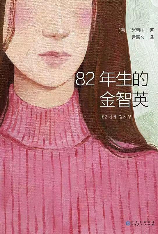 '82년생 김지영' 중국어판 표지./사진=민음사 제공