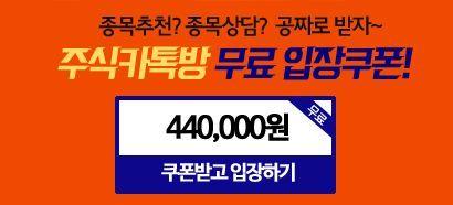 """월 44만원 주식정보 제공, 오늘부터 """"완전무료"""""""
