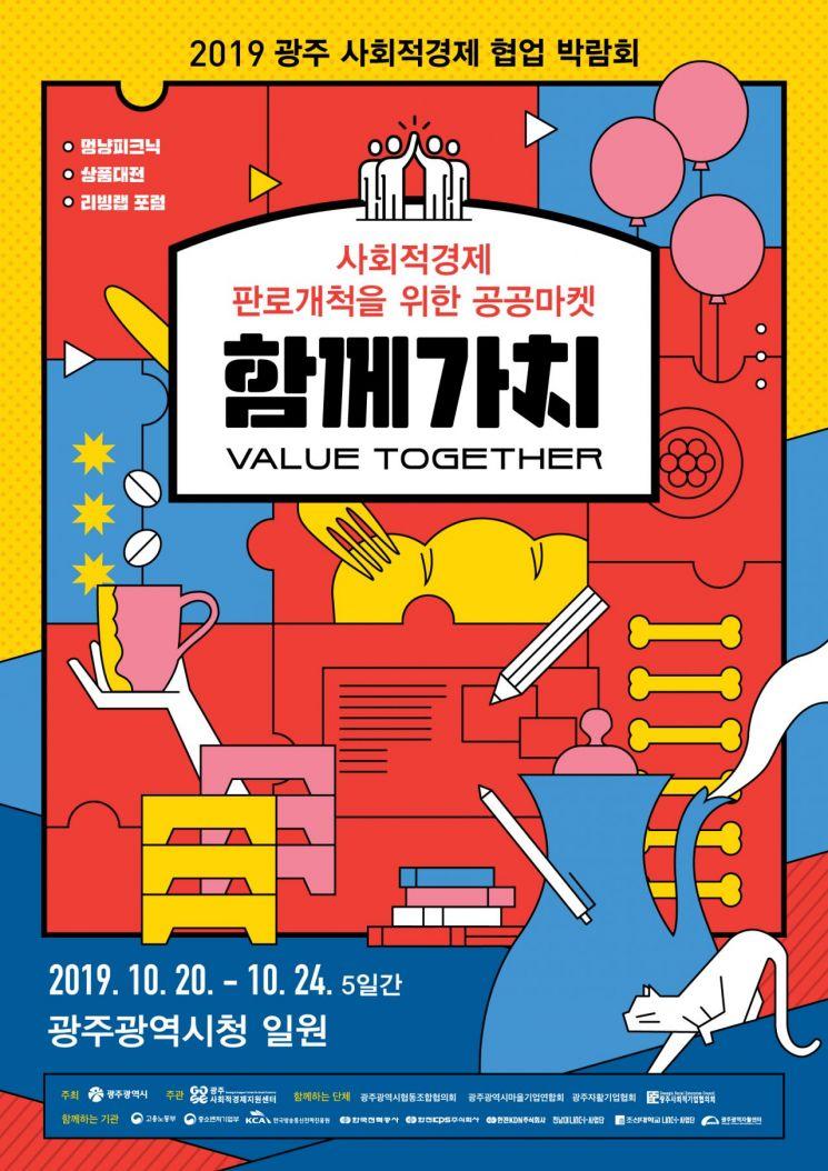광주시, 20~24일 사회적경제 협업박람회 '함께가치' 개최