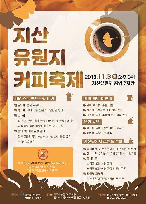 광주 동구, 25일까지 지산유원지 커피축제 참가자 모집