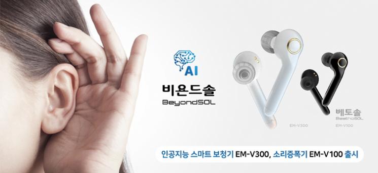 비에스엘, 스마트 보청기 '비욘드솔' 11월 출시