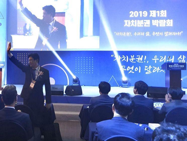 [포토]박성수 송파구청장 '자치분권 촉구 제주선언문' 발표