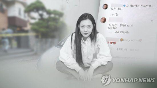 가수 겸 배우 설리(25·본명 최진리)/사진=연합뉴스