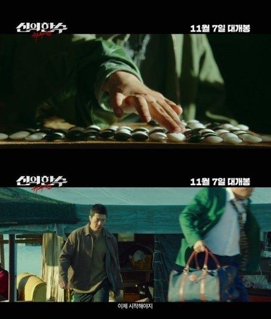 16일 공개된 영화 '신의 한 수: 귀수편' 예고편/사진=영화 '신의 한 수: 귀수편' 예고 화면 캡처