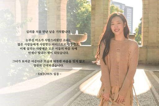 설리의 소속사 SM엔터테인먼트 측이 게시한 설리 추모 메시지/사진=SM엔터테인먼트 SNS 캡처