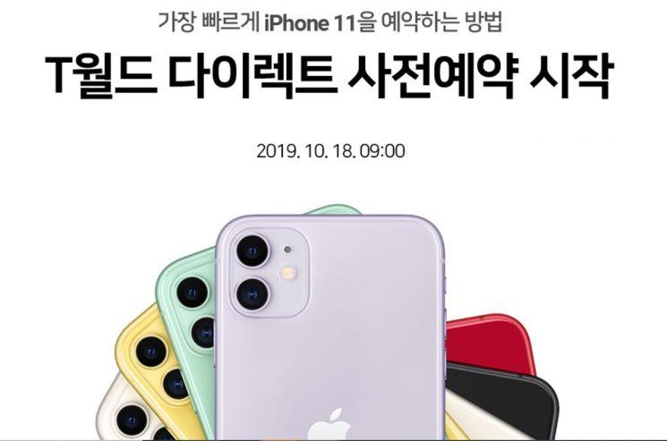 '4G폰의 역습' 아이폰11 예약판매 돌입…쿠팡은 품절 임박
