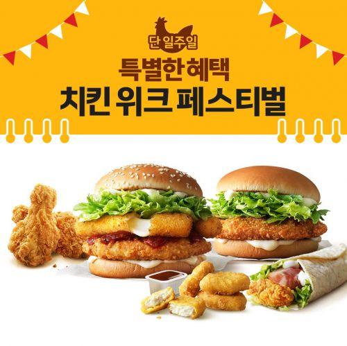 맥치킨 구매하면 스낵랩 500원…맥도날드, '치킨 위크 페스티벌' 연다