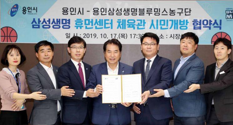 용인 '삼성생명 휴먼센터 체육관' 시민에 개방된다