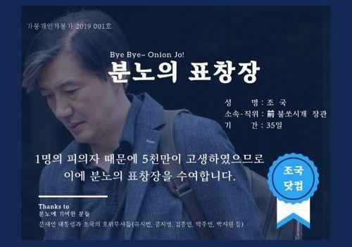 조국 전 장관 비판하는 '분노의 표창장'/사진=조국닷컴 제공