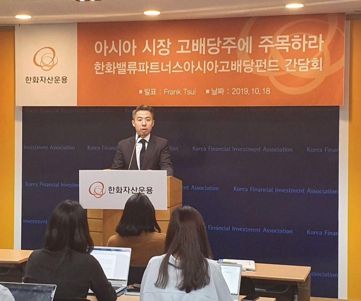 18일 프랭크 수이 밸류파트너스 투자부문이사가 서울 여의도 금융투자협회에서 열린 간담회에서 발표를 하고 있다.