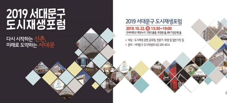 '2019 서대문구 도시재생포럼' 개최