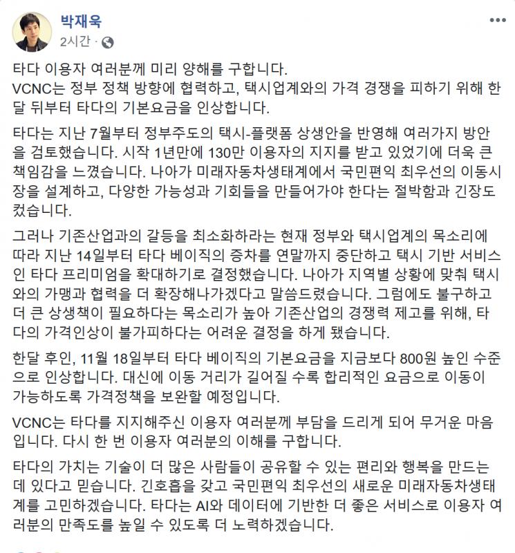 출처=박재욱 VCNC 대표 페이스북 캡쳐