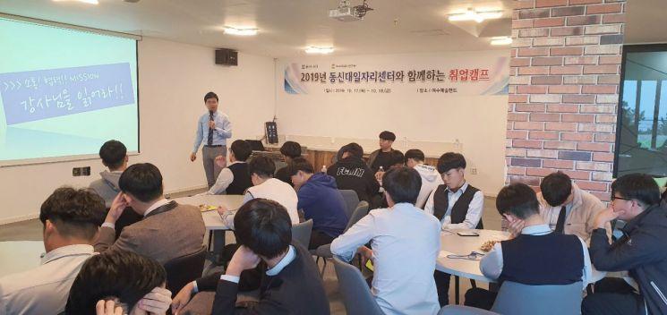동신대 대학일자리센터, 고3 대상 '취업캠프' 운영