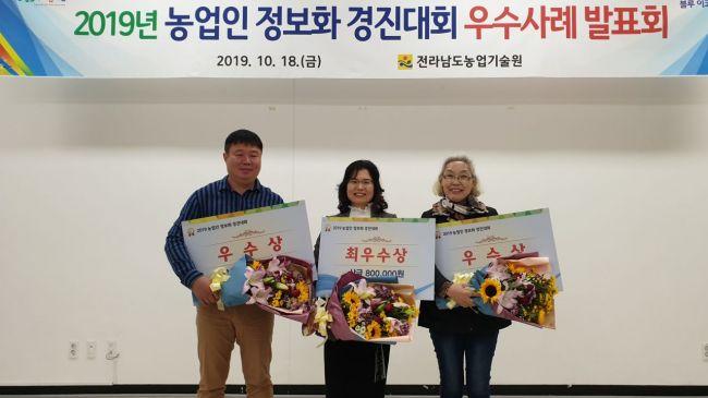 함평군, 농업인 정보화 경진대회 '5년 연속' 수상