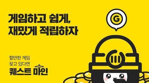 아이브코리아, 퀘스트마인 런칭기념 '랭킹전 200만원 이벤트' 개최