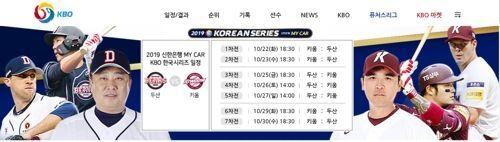 프로야구 한국시리즈 티켓 예매 시작./사진=KBO 홈페이지 캡처