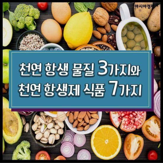 [카드뉴스]몸 이롭게 하는 자연이 준 항생제 10가지
