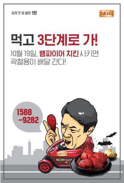 BBQ '뱀파이어 치킨' 주문하면 '대세 배우' 김응수가 찾아간다