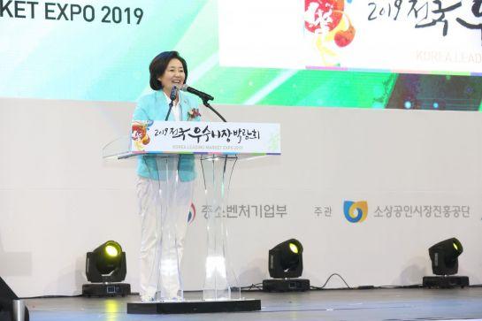 박영선 중소벤처기업부 장관이 18일 울산 중구 동천체육관에서 열린 '2019 전국우수시장박람회'에 참석해 인사말을 하고 있다.
