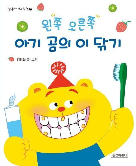 [신간안내]'왼쪽 오른쪽 아기 곰의 이 닦기' 外