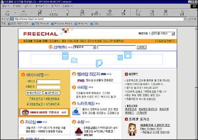 프리챌 커뮤니티 화면(출처=아시아경제DB)