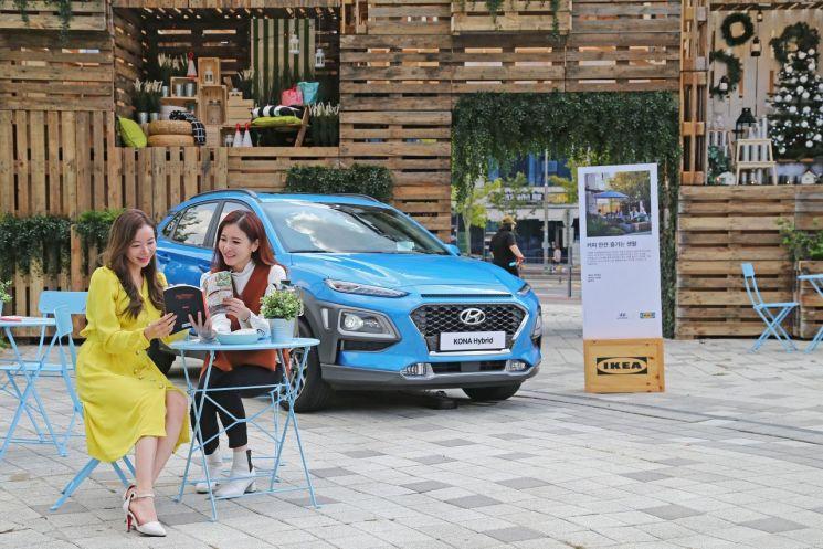 현대자동차가 이케아(IKEA)와 함께 이달 19일부터 27일까지 이케아 광명점 야외 광장에서 신개념 연계 마케팅 'IKEA-현대차 라이프스타일 빌리지'를 개최했다.(사진=현대차)