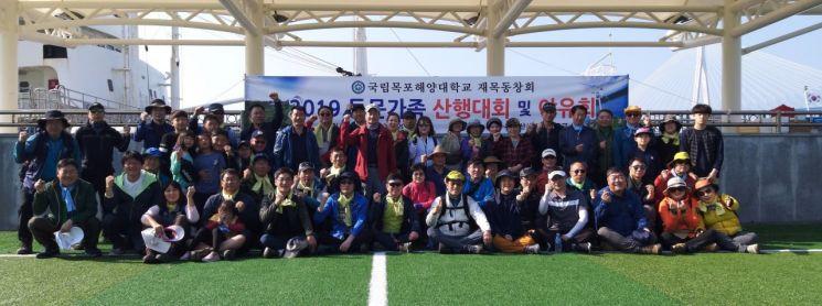목포해양대학교 재목동창회 '2019 동문가족 산행대회' 개최