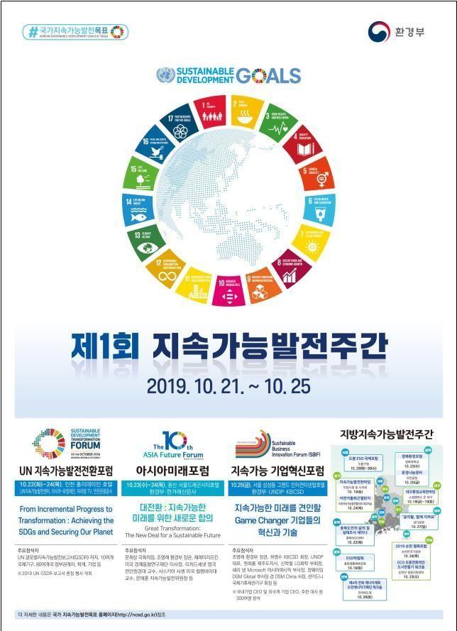 """""""지속가능한 사회 위한 대전환 모색""""…전국 곳곳서 행사 열려"""