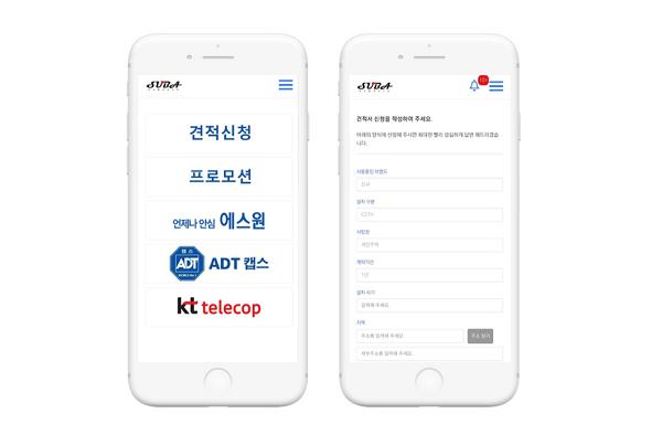 청년기업 혀누앤션이 최근 개발해 상용화 한 '수바스타' 앱 진행화면 캡쳐사진. 혀누앤션 제공