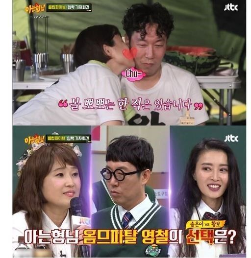 JTBC '아는 형님' 코미디언 송은이와 김영철 / 사진=JTBC 방송 캡처