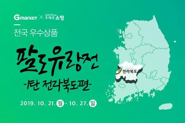 G마켓에서 전국 우수 특산물 판매…팔도유랑전 '1탄 전라북도편'