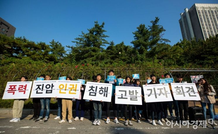 [포토]기자회견하는 한국대학생진보연합