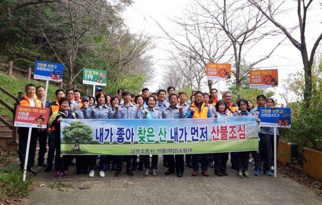 광주 남부소방서, 산불예방 캠페인 전개