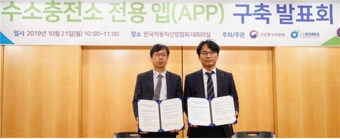 수소충전소 전용 '앱(APP)' 개발한다…출시 후 무료 운영