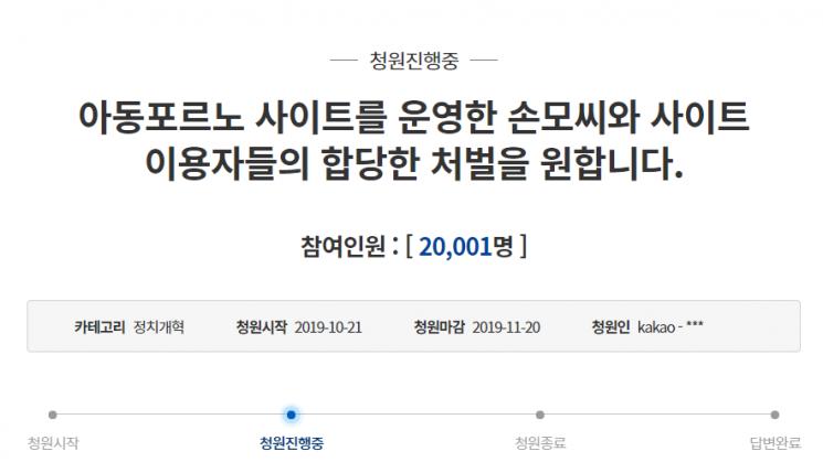 21일 청와대 국민청원 게시판에 게시된 '아동포르노 사이트를 운영한 손모씨와 사이트 이용자들의 합당한 처벌을 원합니다'라는 제목의 청원글/사진=청와대 국민청원 게시판
