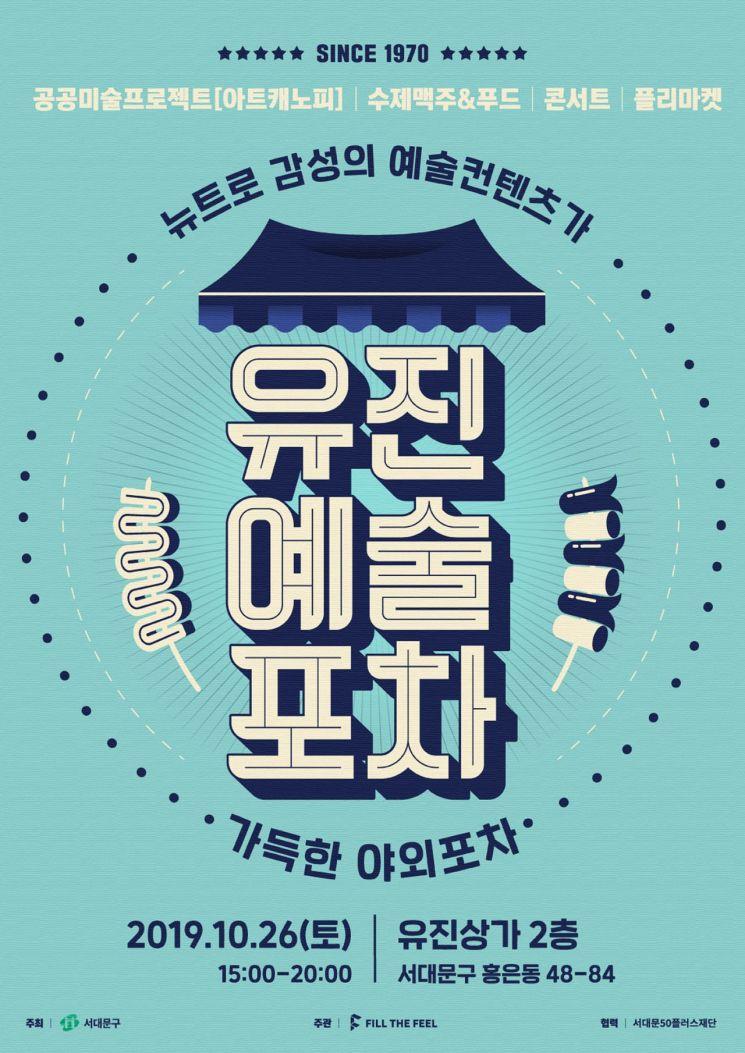 서대문구 유진상가 옥상서 '유진예술포차' 축제 연다