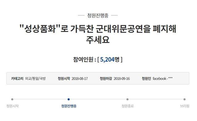 """""""가슴 파인 옷에 짧은 치마"""" 군 축제 또다시 '성 상품화' 논란"""