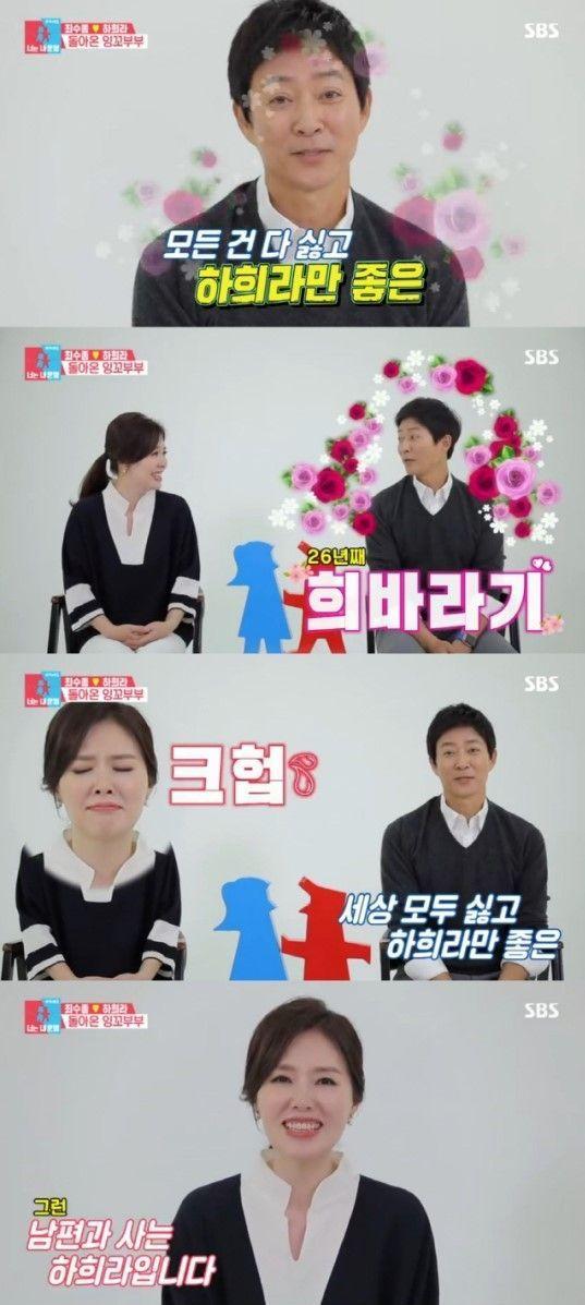 최수종 하희라 부부/사진=SBS '동상이몽 시즌2-너는 내 운명' 방송화면 캡처
