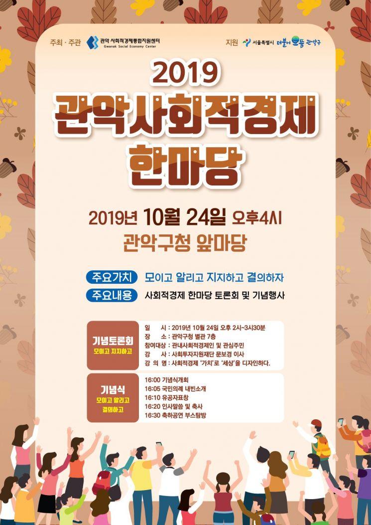 '2019. 관악 사회적경제 한마당' 개최