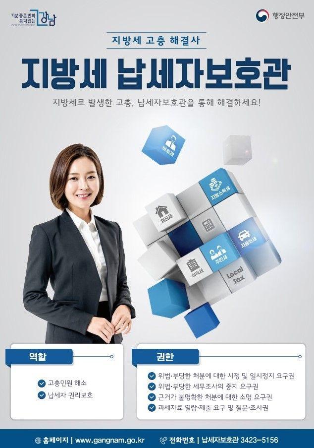 강남구, 지방세 고충 해결사 '납세자보호관' 운영