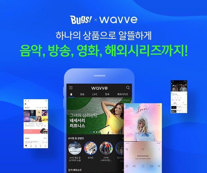 """벅스, 웨이브 결합상품 출시…""""음악·방송 무제한 감상"""""""