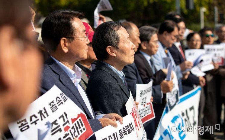 [포토]전국교수모임, 공수처 설치 중단 촉구 기자회견